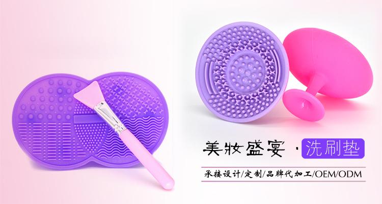 美妆洗刷垫