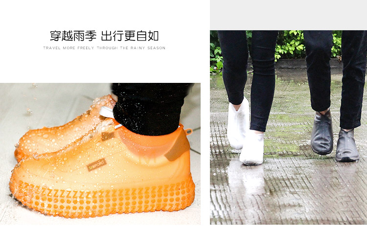 硅膠雨鞋套