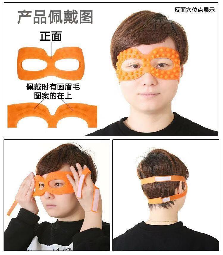 硅胶眼罩批发