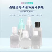 醫用酒精分裝瓶,消毒液分裝瓶塑料瓶 洗手液塑料瓶分裝瓶