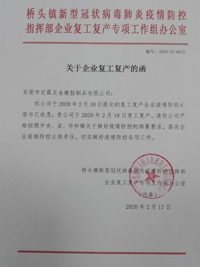 宏霖硅膠制品廠復工政府通知