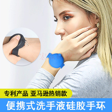 硅膠洗手液手環 消毒液酒精驅蚊液手環 洗手液硅膠手環