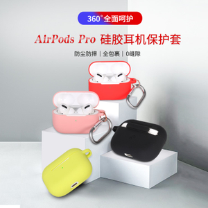 airpods 3硅胶?;ぬ自赐烦Ъ?,定制airpods pro硅胶耳机套