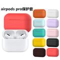 宏霖硅膠與您淺談AirPods與AirPodsPro的區別