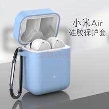 小米air2保护套蓝牙耳机套 东莞厂家定制各类硅胶耳机套