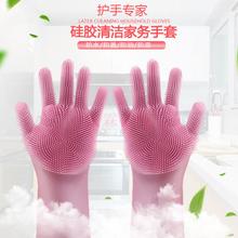 多功能硅胶手套,洗碗手套