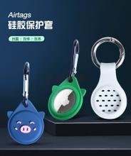 东莞厂家定制卡通airtags矽膠保護套 适用于苹果定位追踪器矽膠套
