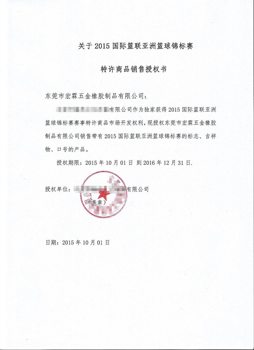 2015年世界篮球亚洲锦标赛授权书